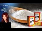 Тайны мира с Анной Чапман  Сода   Пепел божественного огня ¦ целебная сода, сода лечит рак