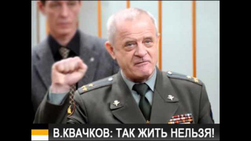 Владимир Квачков: Так жить Нельзя!