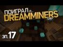 DreamMiners SMP, эп. №17: «Самый дорогой чердак» (ванильный Minecraft-сервер)