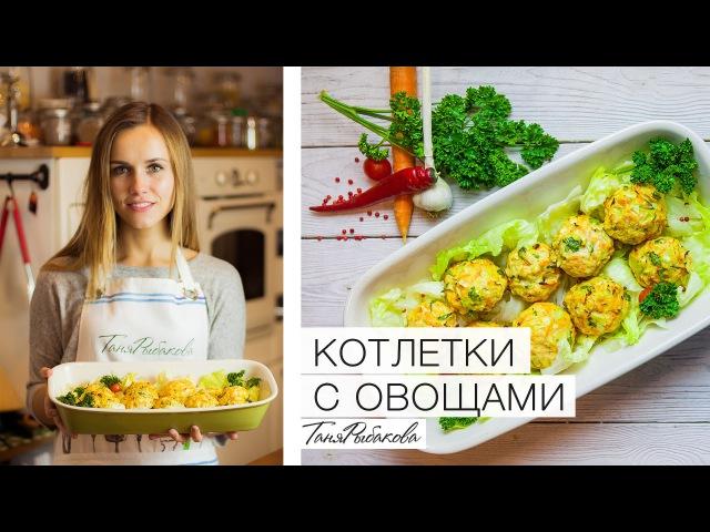 Диетические котлеты с овощами Таня Рыбакова