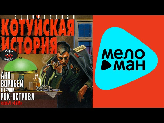 Аня Воробей и группа Рок Острова Котуйская история 1 Часть 4 Кум