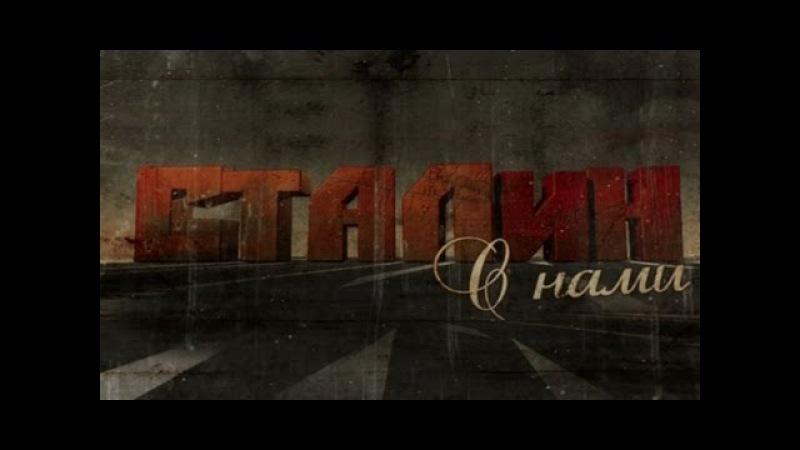 «Сталин с нами». Фильм 1-2