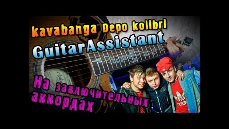 Kavabanga Depo kolibri - На заключительных аккордах (Урок под гитару)