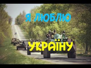 Я люблю Україну - главное помнить, что нужно оставаться людьми, и не предавать родную землю. Спасибо моим родителям (Виктор Стоялов, Людмила Стоялова). Макс Стоялов