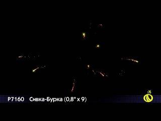 Батарея салютов Русский фейерверк Сивка-Бурка 9 залпов