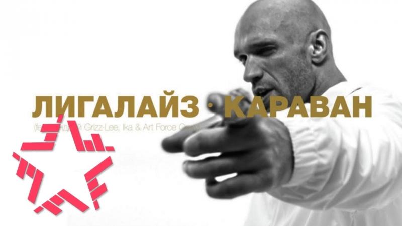 ЛИГАЛАЙЗ - КАРАВАН (feat. Андрей Гризли, Ika Art Force Crew)