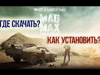 Где скачать и как установить Mad Max Безумный Макс Торент