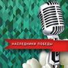 """конкурс """"Наследники победы"""""""