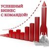 Бизнес-on-line команда Светланы Ивановой-Христич