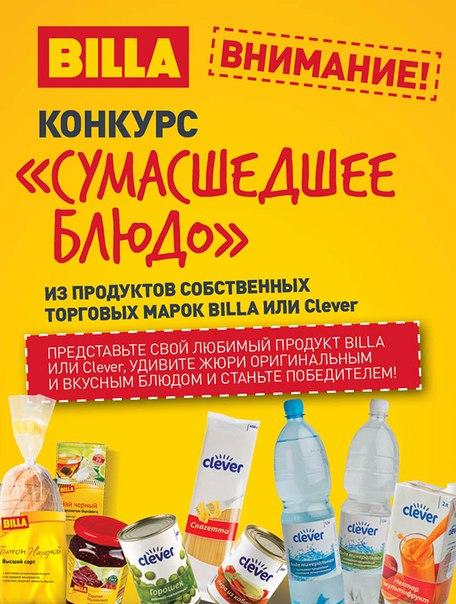 Каталог товаров супермаркета Billa, Billa - акции и скидки