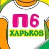 Палата 6 | Харьков