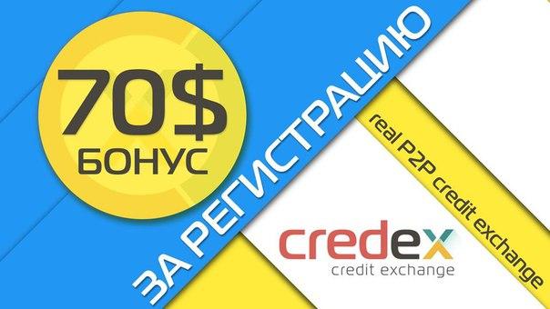 Кредитование и займы в интернете с Credex 2016