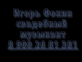 Свадебный музыкант Игорь Фокин.