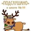  ПОДСЛУШАНО  в школе №33 Луганск ГОРА