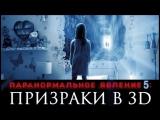 KuHo..5.Паранормальное явление___Призраки [в 3D] <2015.yeear>