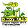 Детские игрушки оптом от Квакуша.рф