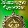 Мастера Одессы