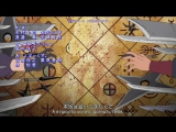 Naruto Shippuuden - Ending 33 (rus sub)