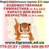 Tigrenok Odessa
