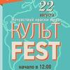 Фестиваль Культур в Омске