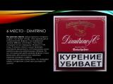 ТОП 10. Самые дорогие марки сигарет