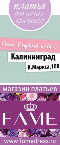 d7839db5725 Купить платья в Калининграде   магазин FAME