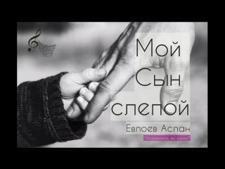 Aslan_Evloev_-_Moy_Syn_slepoy  #знаменитость #исполнение #мелодия #гитара #звезда #слушать #любовь #музыка #ремикс #скачай #счас