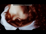 Она под музыку Пицца - Душа летела над лужами OST. Молодежка (bass prod.). Picrolla