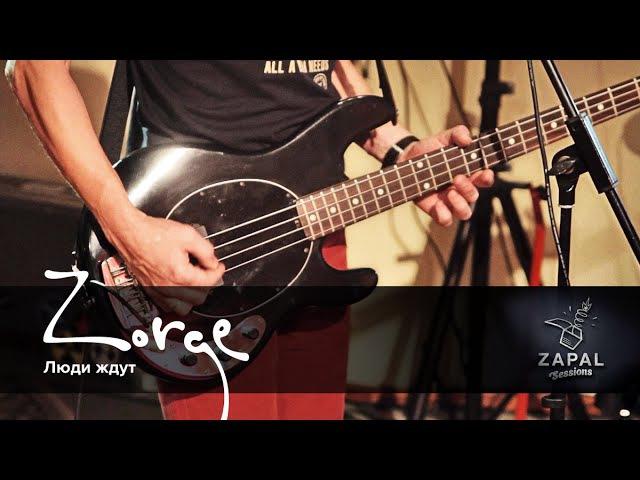 Zorge - Люди ждут (Репетиционные сессии)