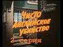 Чисто английское убийство / Телефильм.1974 2-я серия 2 серии по одноименному роману Сирила Хэйра
