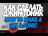 КАК СДЕЛАТЬ ДЖИН ТОНИК = HOW TO MAKE A GIN TONIC