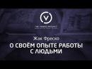 Работа с людьми - Жак Фреско - Проект Венера