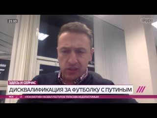 Дмитрий Навоша о деле против футболиста «Локомотива»
