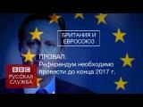 Саммит ЕС в Брюсселе: ставки Британии высоки как никогда