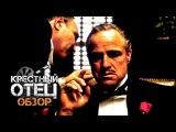 Крестный отец | Разбор и анализ фильма!