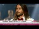 Джаред Лето говорит о ситуации на Украине на церемонии вручения «Оскара»