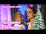Новый Год 2016 Праздник взаперти 2012 Бизнес Дедом Морозом Рождественские и Новогодние фильмы