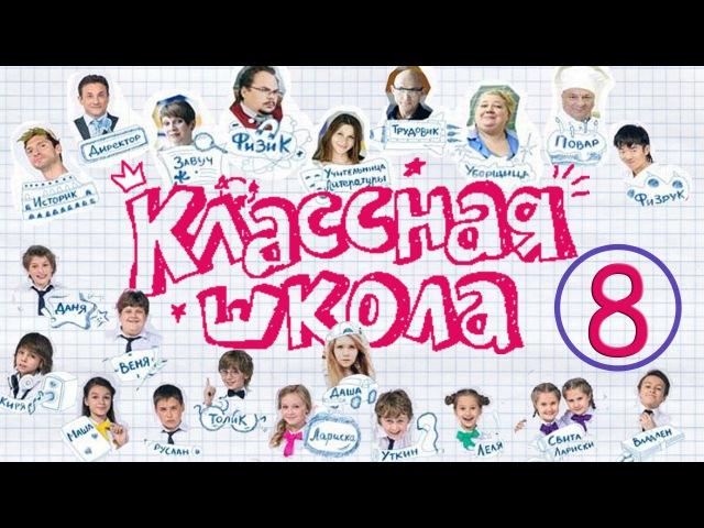 Классная школа - 8 серия - Комедийный сериал для детей