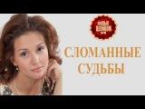 Сломанные судьбы (2015) - Мелодрама фильмы 2015 - Русские мелодрамы фильмы