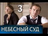 Небесный суд _ 3 серия_ Многосерийный фильм и это ШЕДЕВР!