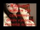 Кайрат Нуртас Суранамын текст песни
