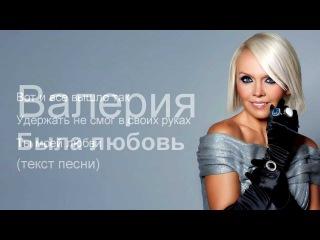 Валерия - Была любовь (Текст песни, слова) / HD1080