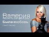 Валерия - Была любовь (Текст песни, слова) HD1080