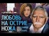 Любовь на острие ножа 3 серия из 4 2014 Русская драма мелодрама детектив криминал 2014
