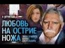 Любовь на острие ножа 3 серия из 4 (2014) Русская драма мелодрама детектив криминал 2014