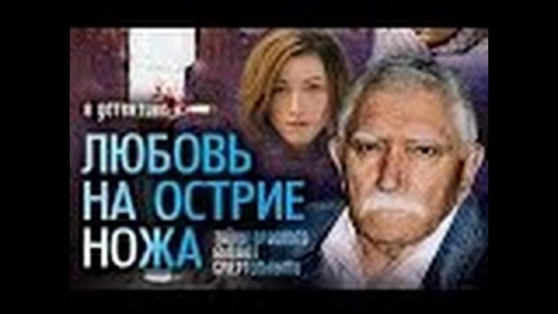 Любовь на острие ножа 4 серия из 4 (2014) Русская драма мелодрама детектив криминал 2014