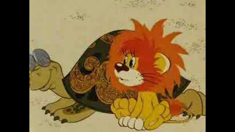 Как львенок и черепаха пели песенку