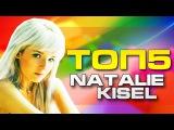 ТОП5 видеороликов Наталья Кисель / Natalie Kisel