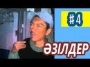казакша прикол | казакша приколдар топтамасы 2015 #4