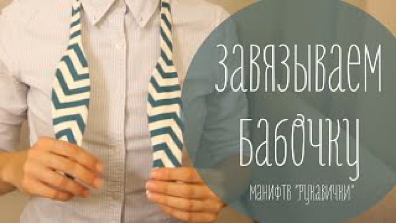 Как завязывать галстук-бабочку (рукавички)